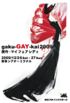 Gakugaykai09omote300