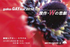 Gakugaykai2010_a_600