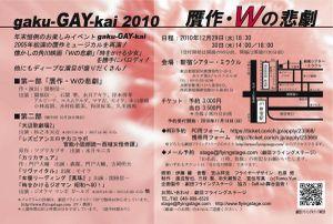 Gakugaykai2010_b_600