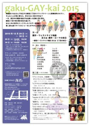 Gakugaykai2015_ura20151127013802