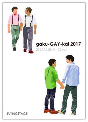 Gakugaykai2017_01