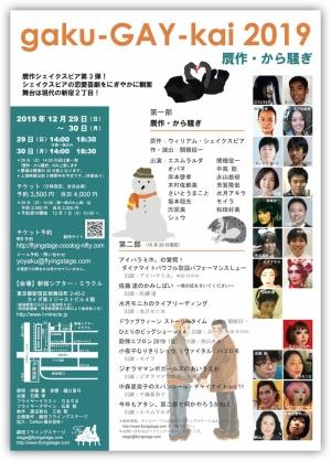 Dropshadow-gakugaykai2019b2